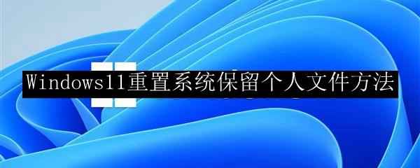 Windows11重置系统保留个人文件方法
