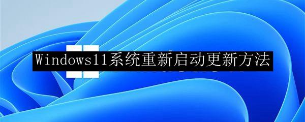 Windows11系统重新启动更新方法