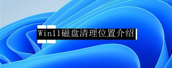 Win11磁盘清理位置介绍