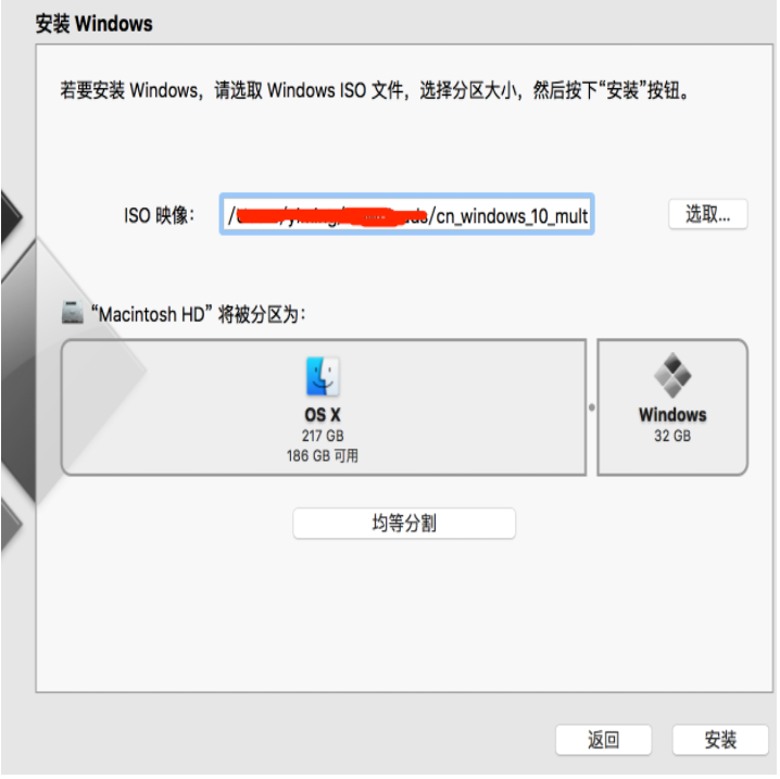 苹果电脑装windows10系统