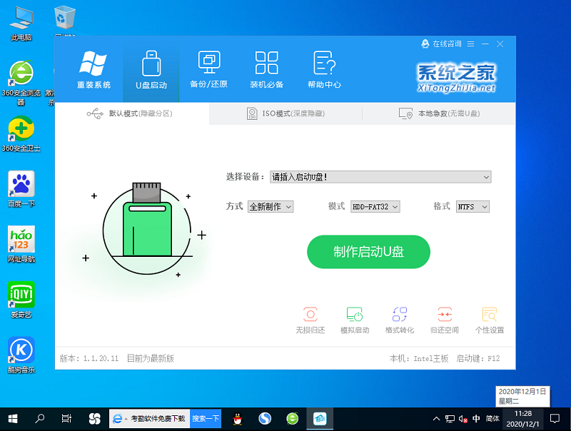 Win7 64位番茄花园SP1官方旗舰版v2021.04.20