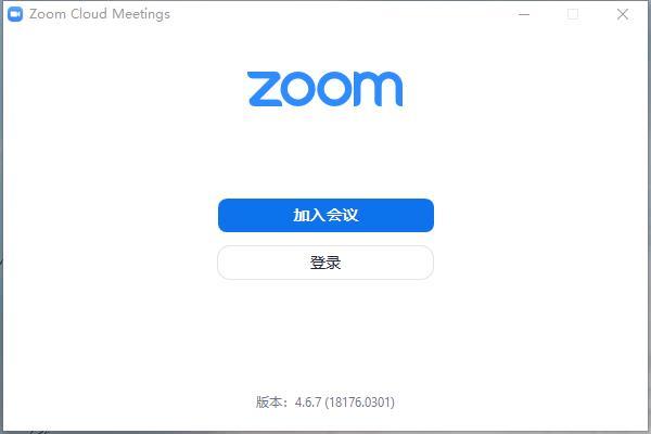 zoom会议