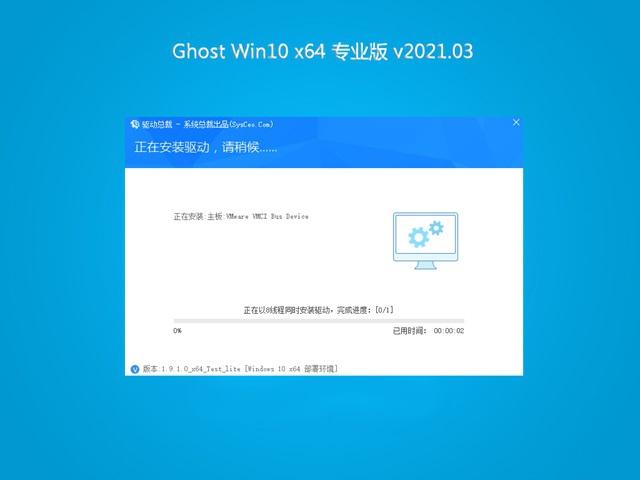 Win10 x64风林火山官方旗舰版v2021.04.29