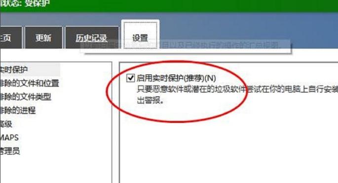 微软MSE杀毒软件