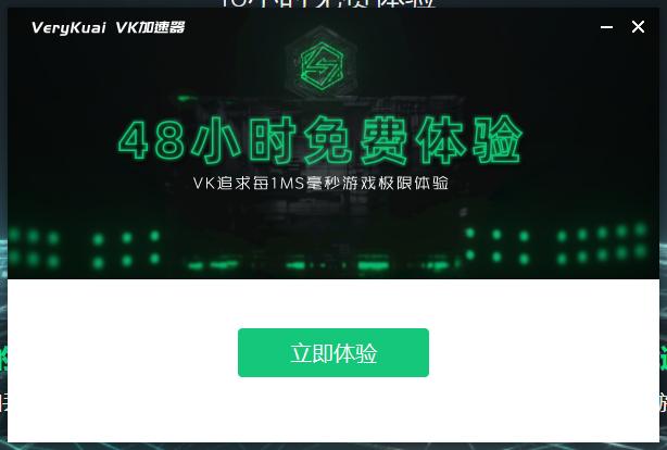 VK加速器