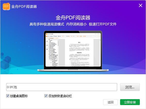 金舟PDF阅读器