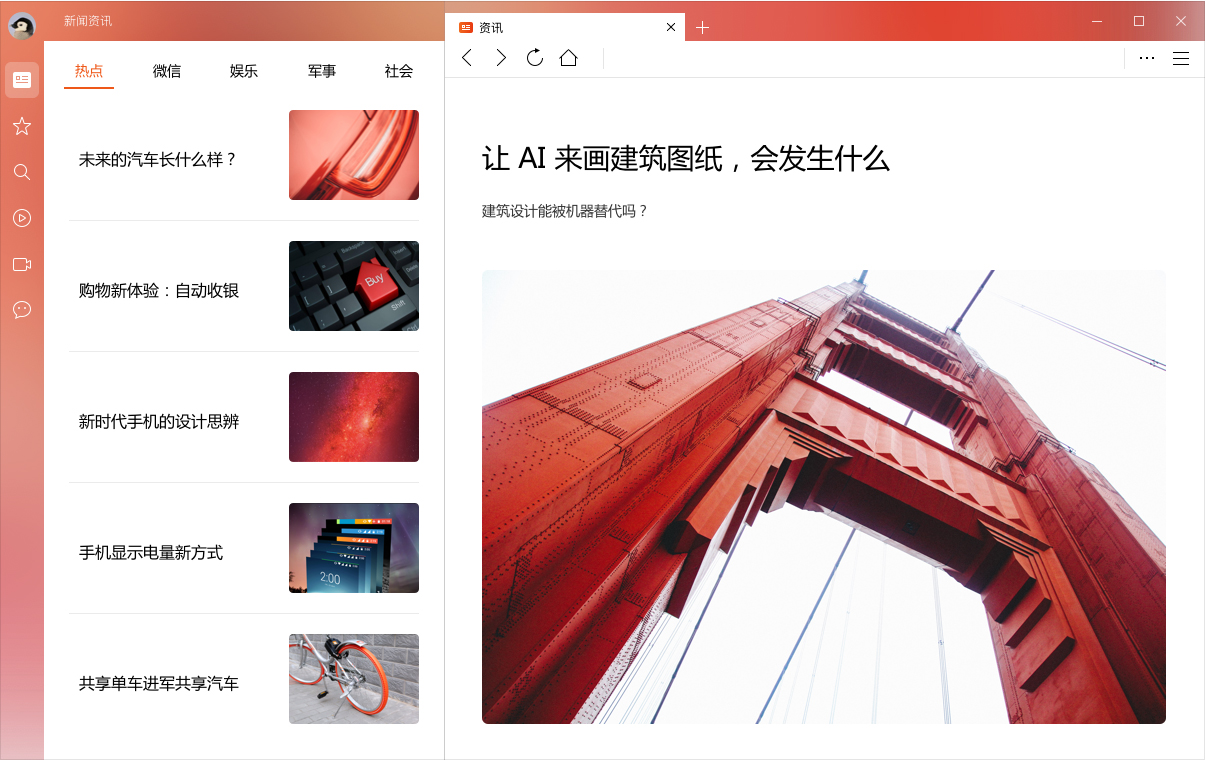qq浏览器下载安装2021最新版