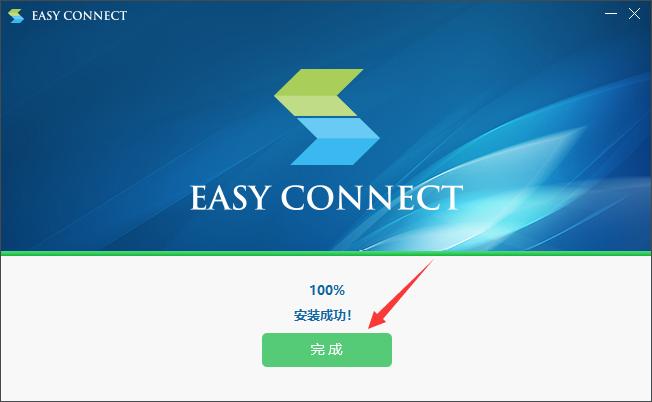 easyconnect官网下载