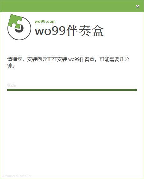 WO99伴奏盒电脑版下载