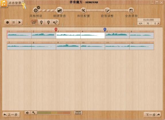 伴奏魔方电脑版下载