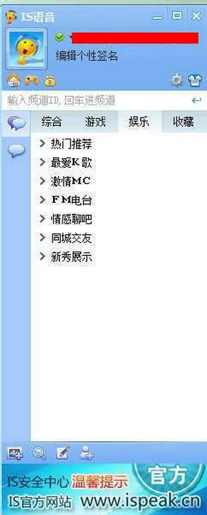 is语音电脑版下载
