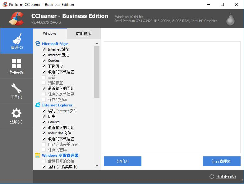 CCleaner专业版下载
