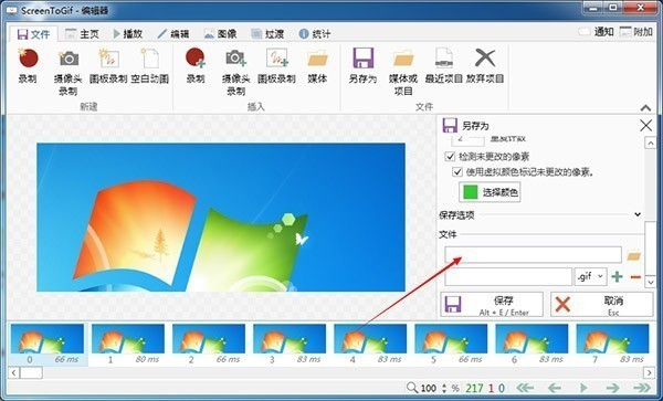ScreenToGif中文版下载